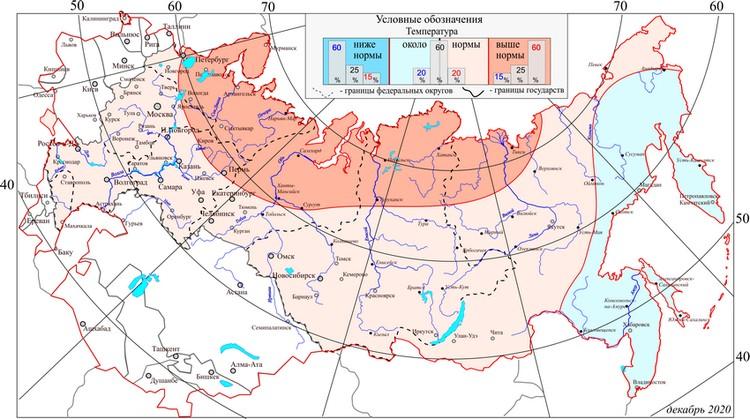 Прогноз погоды на декабрь 2020. Фото: Гидрометцентр РФ