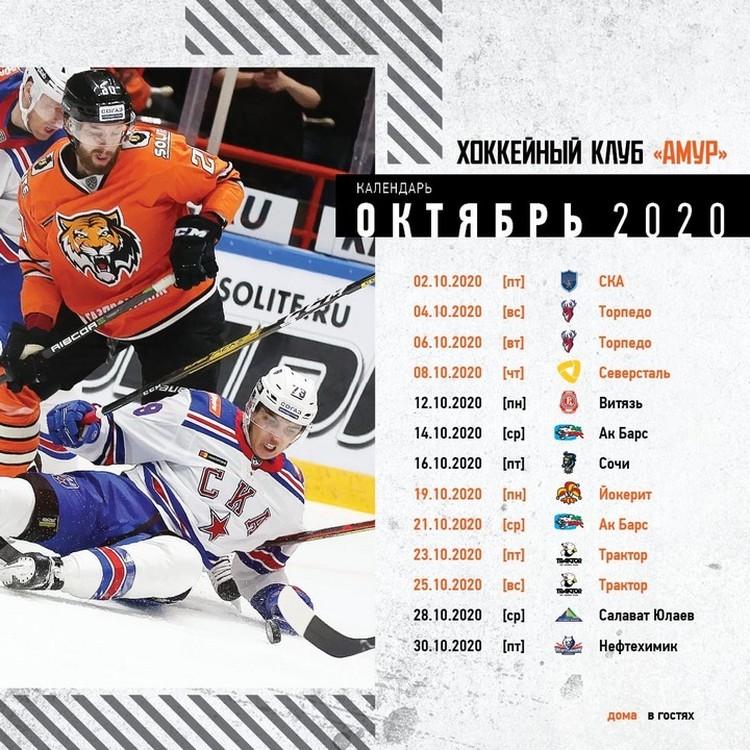 Расписание матчей хабаровского хоккейного клуба «Амур» на октябрь 2020 года