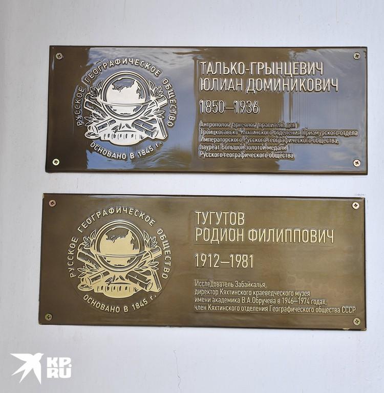 Памятные таблички антропологу и археологу Юлиану Талько-Грынцевичу (1850 – 1936) и исследователю Забайкалья Родиону Тугутову (1912 – 1981)