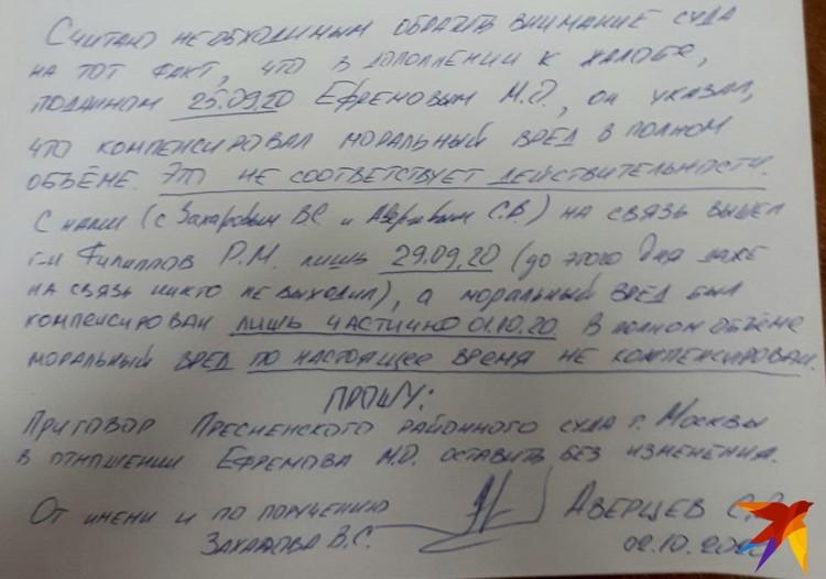 Адвокат Аверцев подал возражение в суд, указав, что моральный вред актер компенсировал лишь частично.