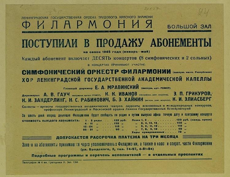 Афиша филармонии, 1945 год. Фото: Российская национальная библиотека