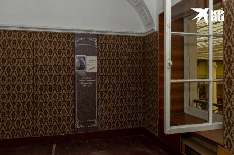 Кабинет писателя и переводчика Михаила Зощенко