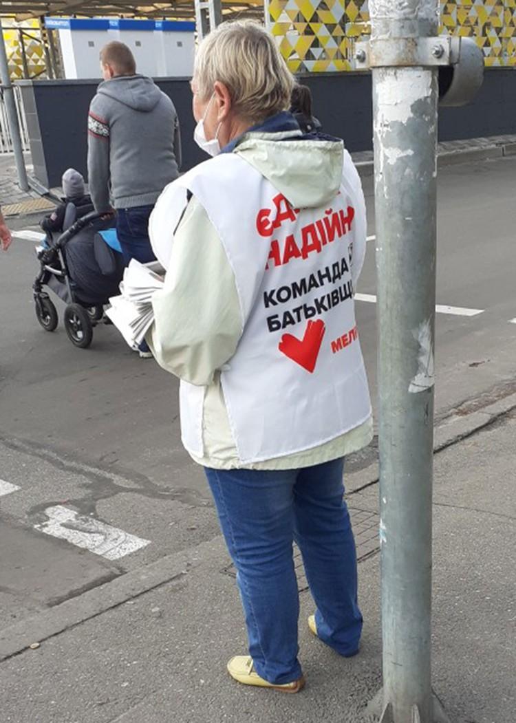 Уличная предвыборная агитация в Киеве.