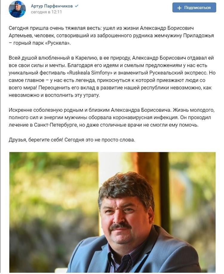Соболезнования родным основателя парка высказал глава Карелии. Фото: Артур Парфенчиков ВКонтакте / vk.com/id419407976