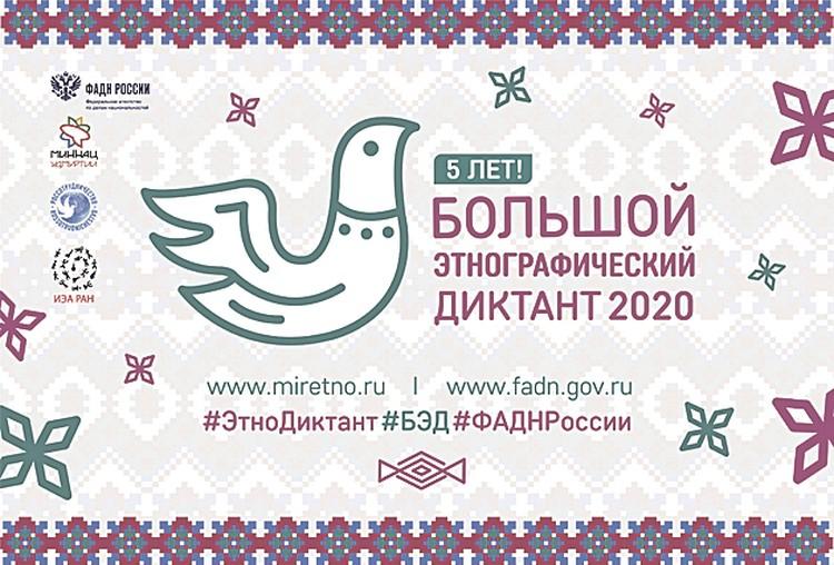 На вопросы большого этнографического диктанта можно будет ответить офлайн и на сайте miretno.ru.