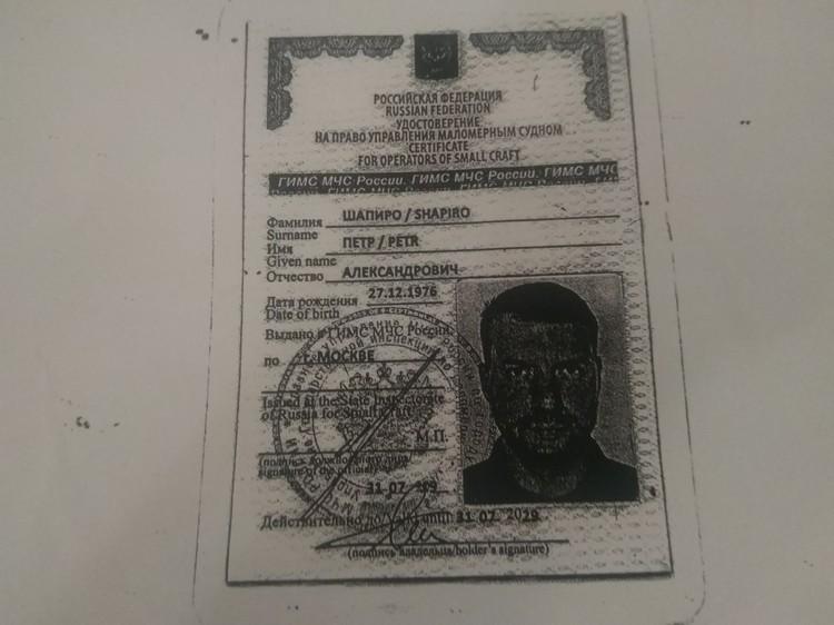 Документы на право управления катером Шапиро получил 31 июля 2019 года
