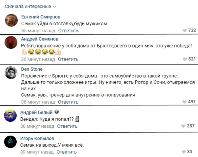 """Эмоции большинства фанатов однозначно негативные. Фото: комментарии в официальной группе """"Зенита"""" во """"Вконтакте"""""""