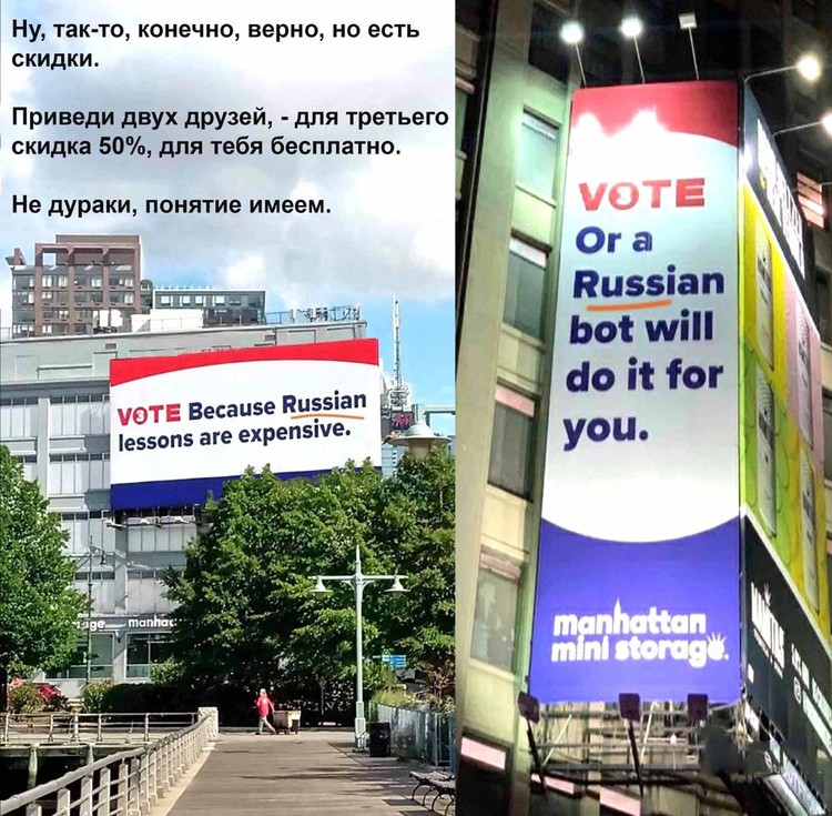 """Правая часть фото: """"Голосуй. Или русский бот сделает это за тебя""""."""