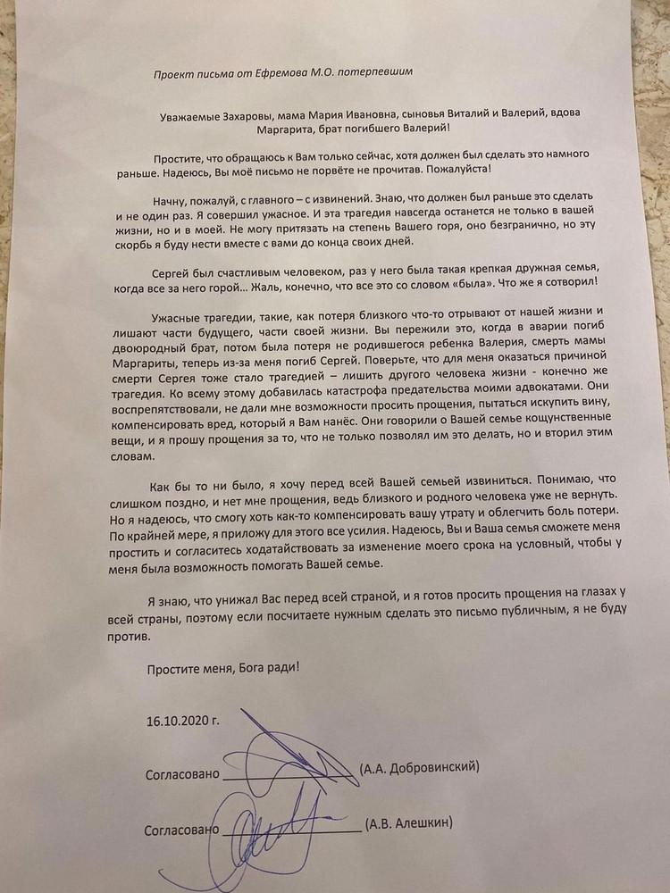 """Письмо от """"Михаила Ефремова"""". Личная страница Андрея Алешкина на Фейсбуке."""