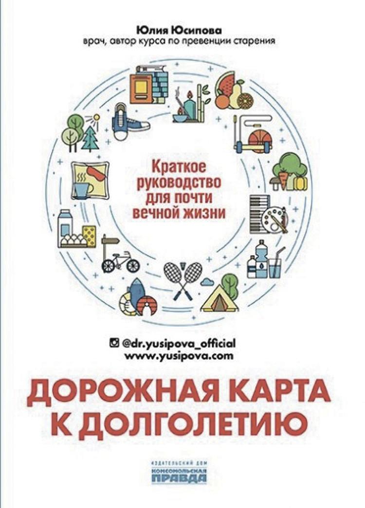 Юлия Юсипова «Дорожная карта к долголетию. Краткое руководство для почти вечной жизни».