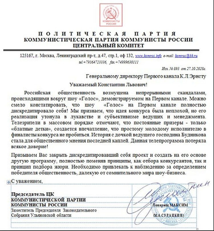 Лидер «Коммунистов России» Максим Сурайкин тоже не смог оставаться в стороне — партия направила письмо генеральному директору Первого канала Константину Эрнсту с требованием закрыть шоу «Голос»