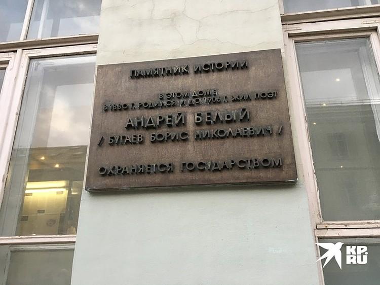 Именно МИД еще в 1987 году передал музею Пушкина жилище.