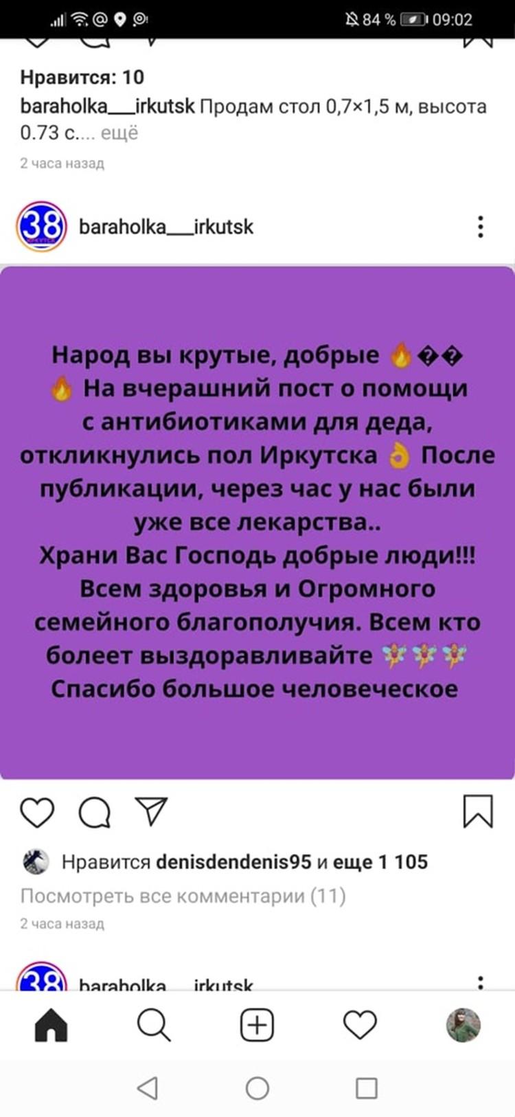 А вот и пост с благодарностью неравнодушным иркутянам. Фото: соцсети