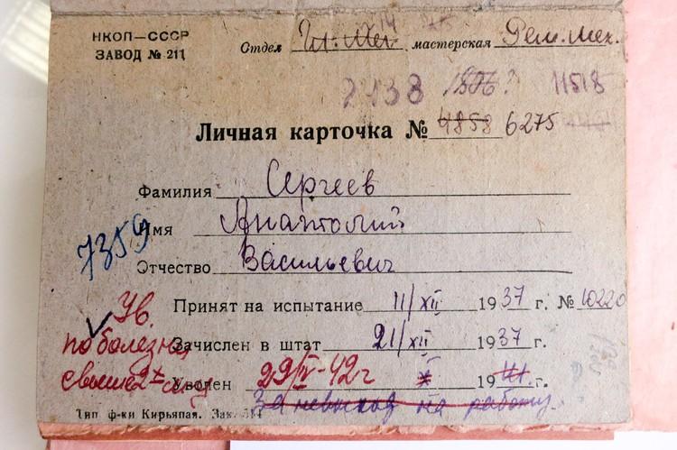 Анатолий Васильевич не выжил в блокадном Ленинграде.