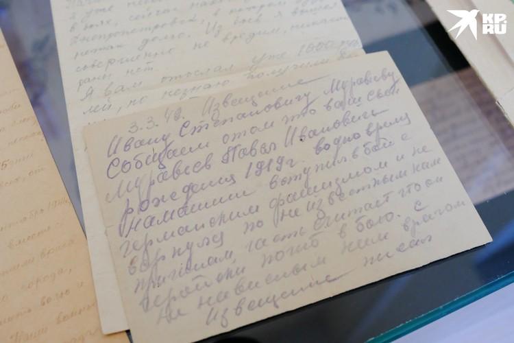 Извещение о смерти Павла Муравьева.