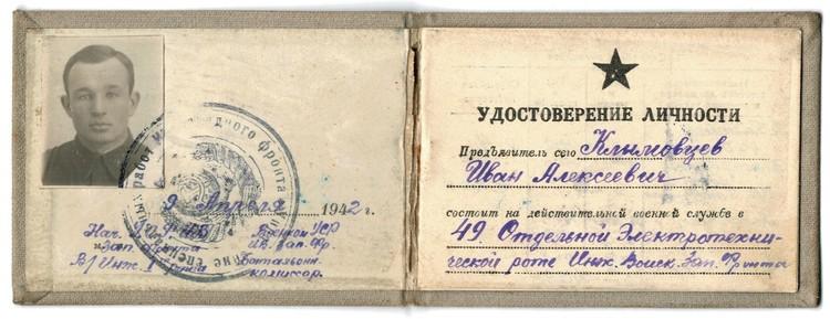 В октябре 1937-го Ивана призвали в армию. Фото: Древлехранилище Александро-Невской лавры