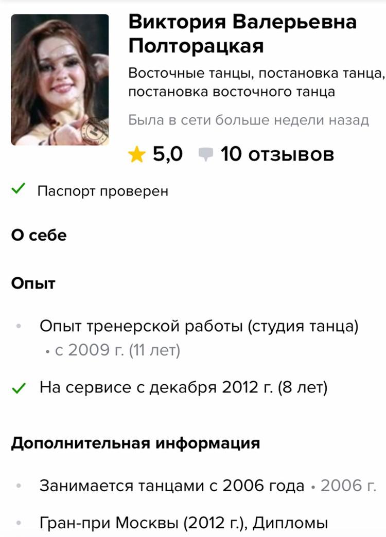 Анкета «невесты» Бари Алибасова на сайте profi.ru