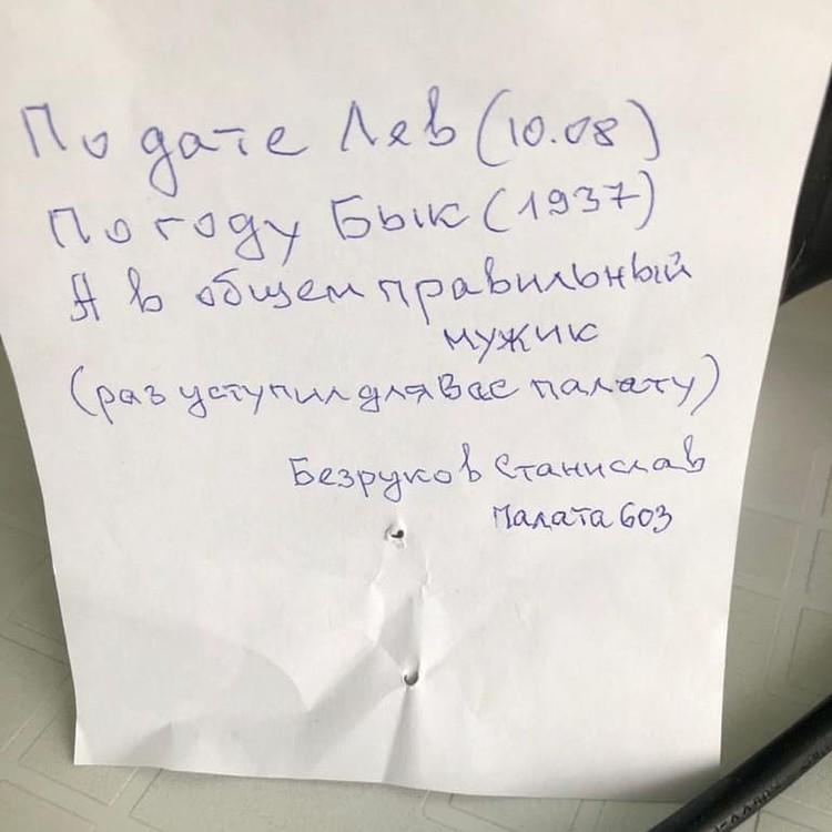 Ответ народного артиста из палаты 601.