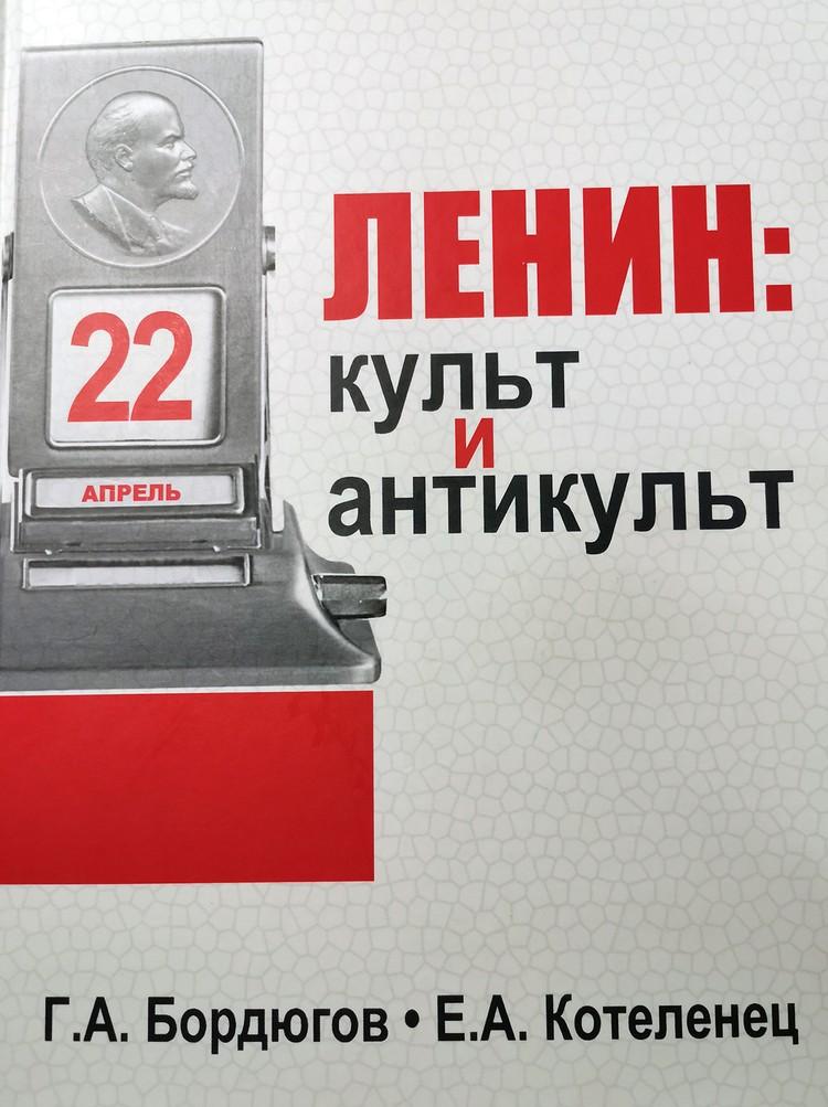 """Обложка книги """"Ленин: Культ и Антикульт""""."""