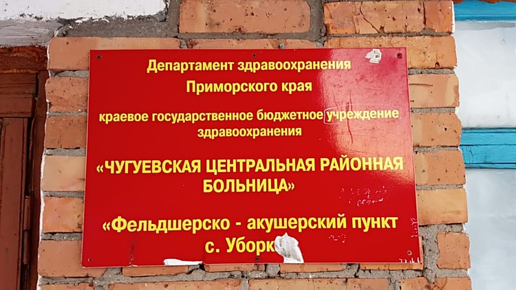 ФАП обслуживает местных жителей, сейчас здесь можно получить рецепт на лекарство. Фото: Владимир Кобзарь