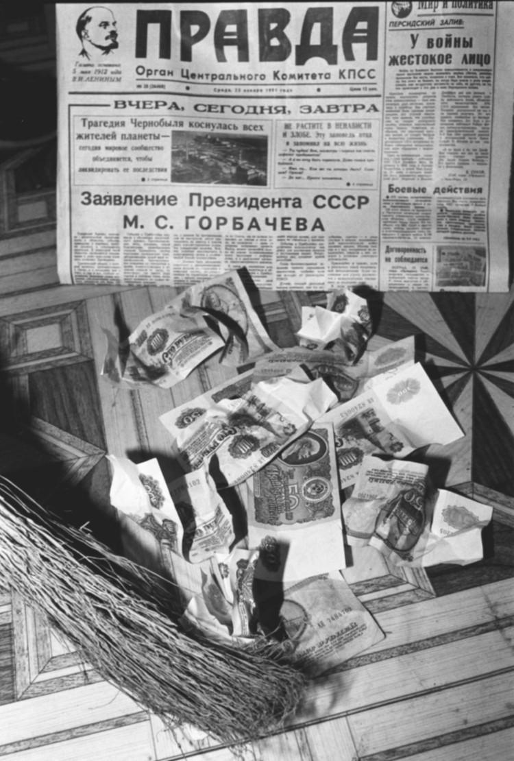 Обесцененные старые денежные купюры, 23 января 1991 г. Фото Сергея Мамонтова /Фотохроника ТАСС/.