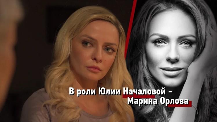 Скоро выйдет фильм о Юлии Началовой
