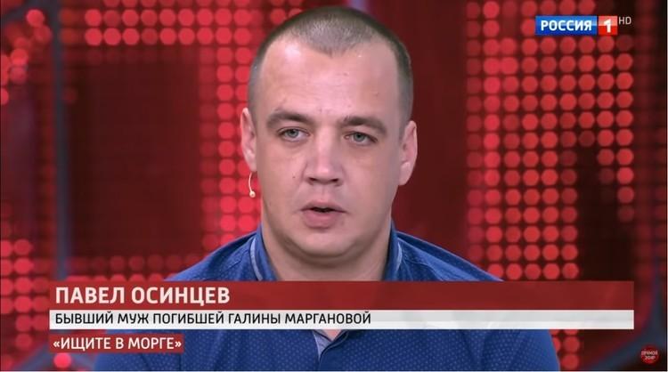 """Осужденный Павел Осинцев. Фото: скриншот программы """"Прямой эфир"""""""
