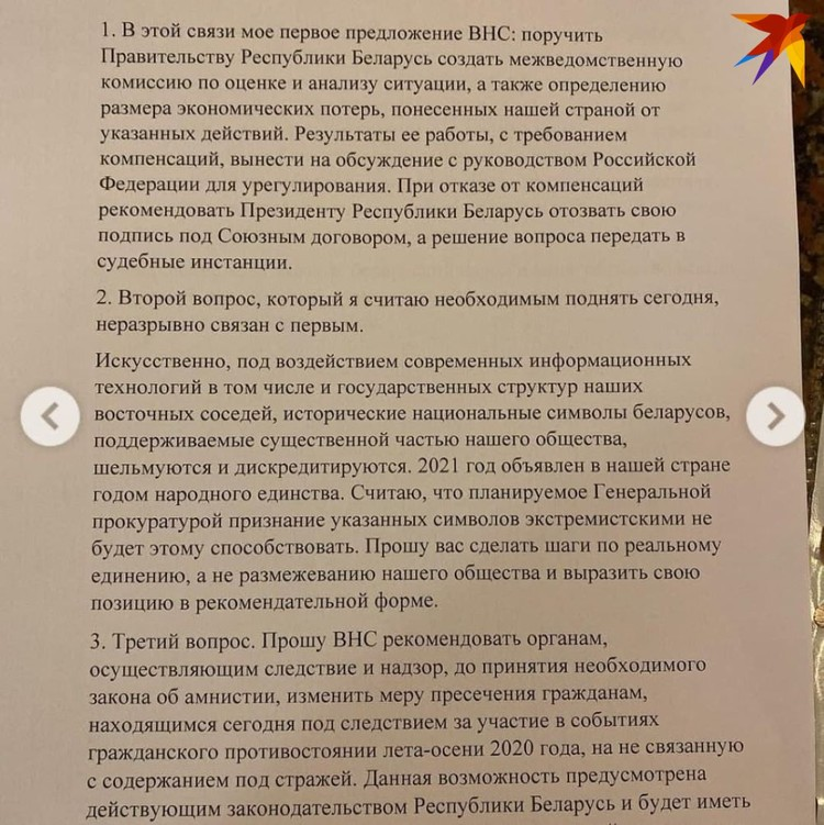 Вот какие предложения внесла Анна Канопацкая.
