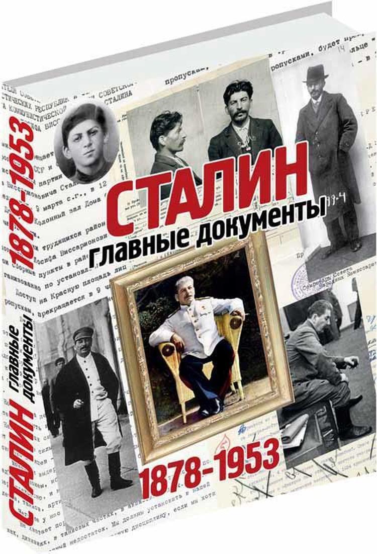«Сталин 1878-1953. Главные документы» В книгу вошли более 1000 рассекреченных документов, фотоснимков, рисунков и карт.