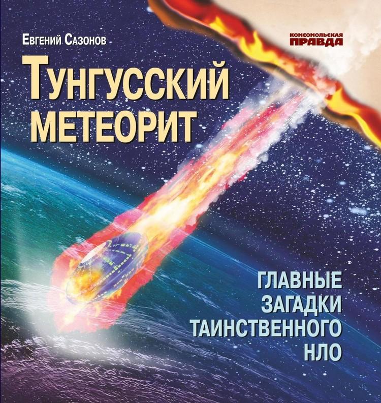 «Тунгусский метеорит. Главные загадки таинственного НЛО» Издание для тех, кто любит загадки и готов докопаться до истины.