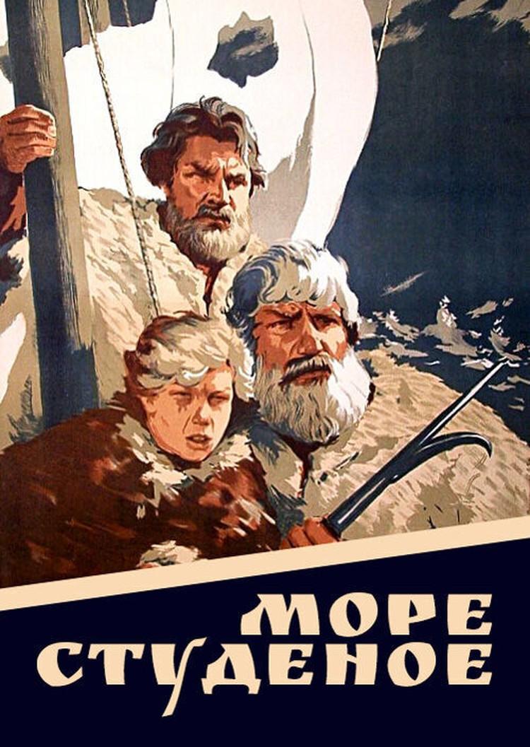 """Афиша фильма """"Море студеное"""". Легендарного Алексея Химкова сыграл не менее легендарный Николай Крючков."""