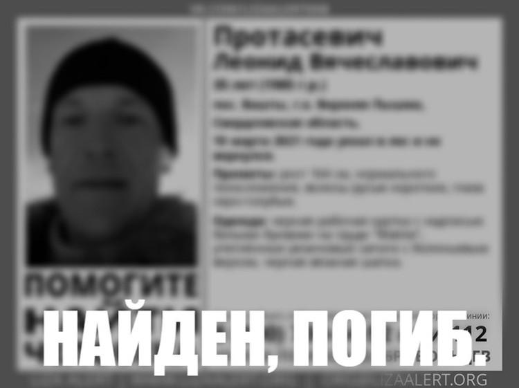 """Леонид пропал 10 марта. Фото: отряд """"Лиза Алерт"""""""