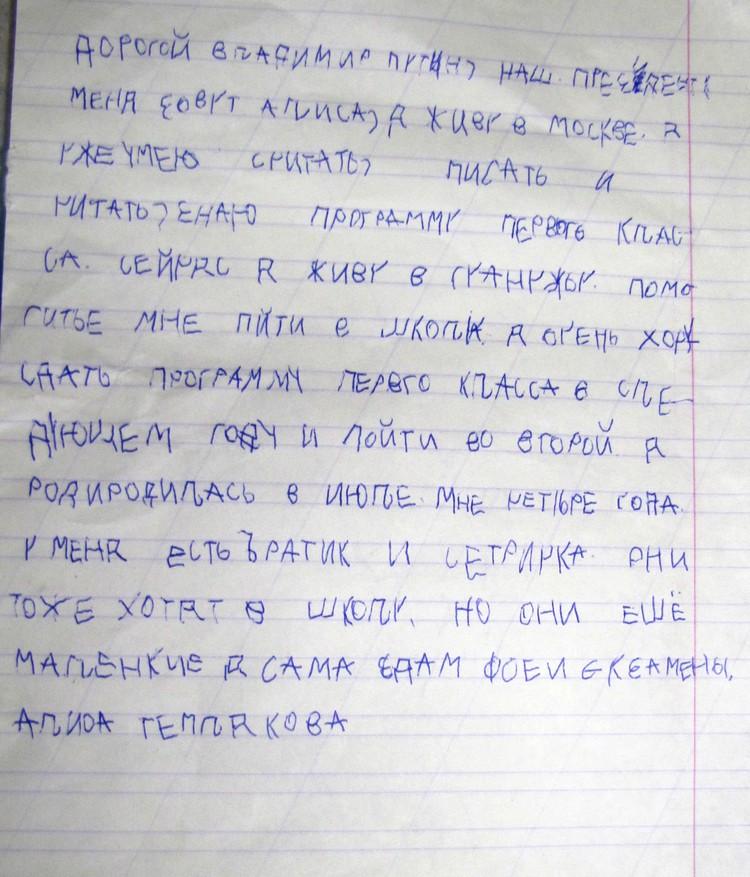 Письмо президенту, которое Алиса написала в 4 года.