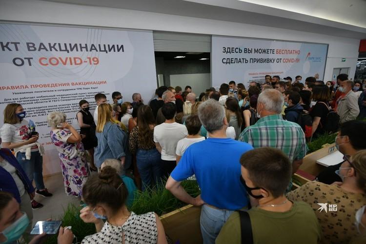 В Екатеринбурге желающим поставить вакцину, порой, приходится отстоять в очереди