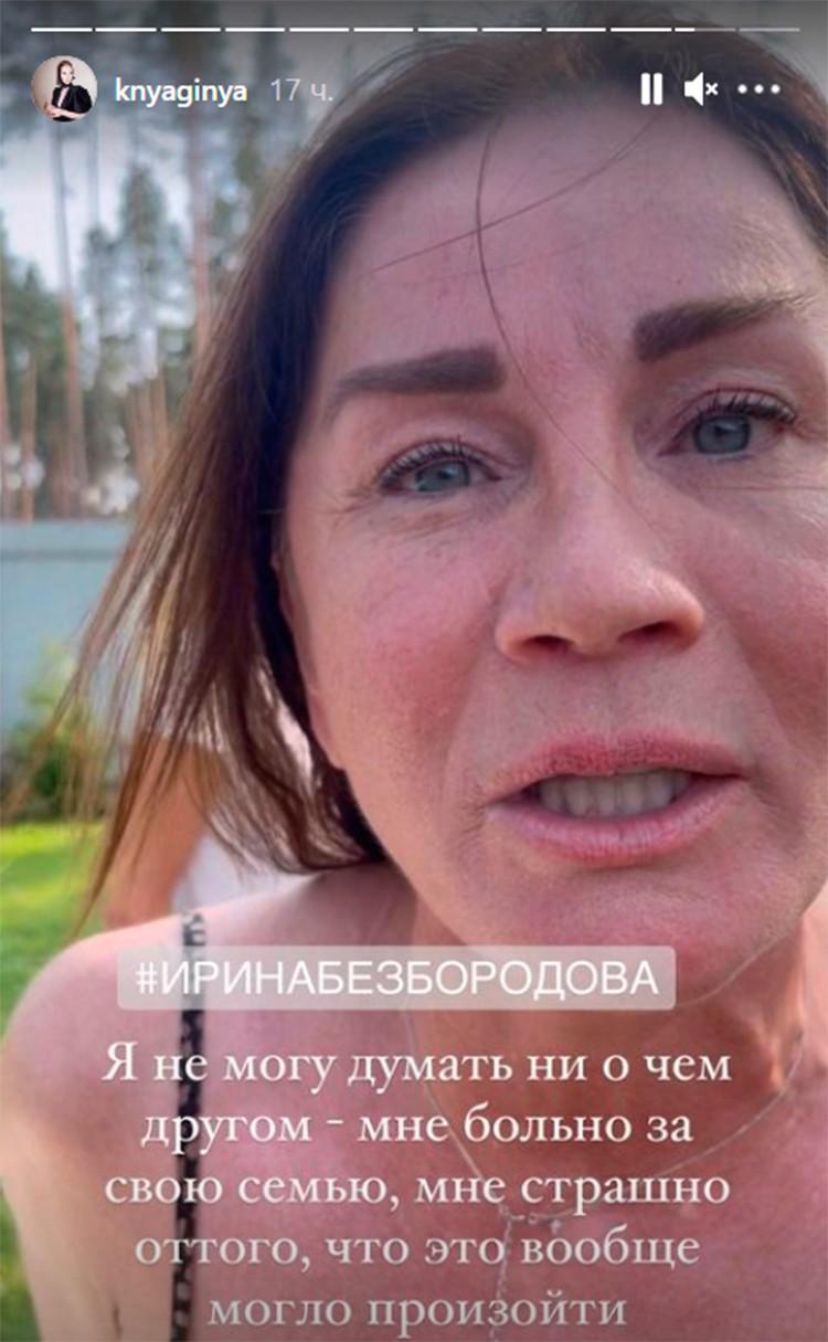 Поведение женщины со стороны вызвало вопросы даже у ее супруга. Фото: www.instagram.com/stories/knyaginya/