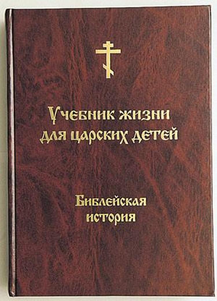 Обложка первого тома «Библейская история». Впереди - выпуск еще 35 томов.