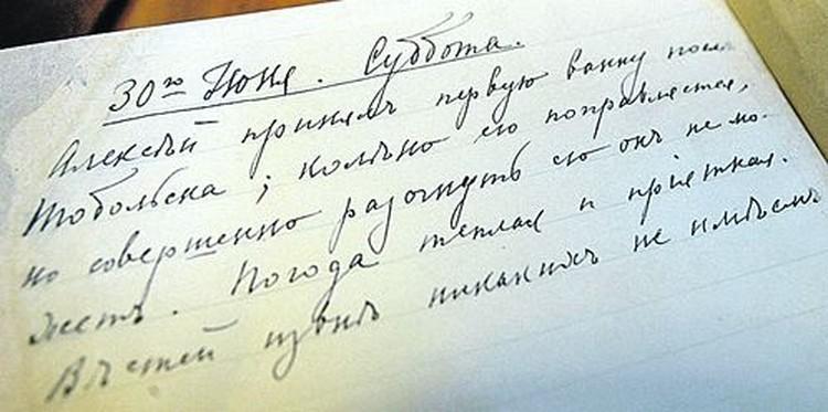 Последняя запись императора в личном дневнике (хранится в Госархиве РФ).