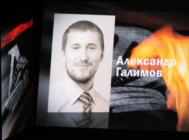 Друзья и болельщики навсегда запомнят Александра Галимова, как позитивного человека.