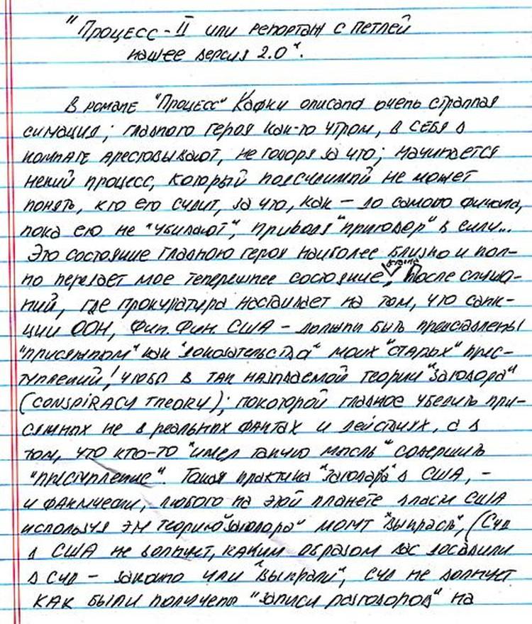 Тюремные дневники Виктора Бута. Он передал их «КП» из нью-йоркской камеры.