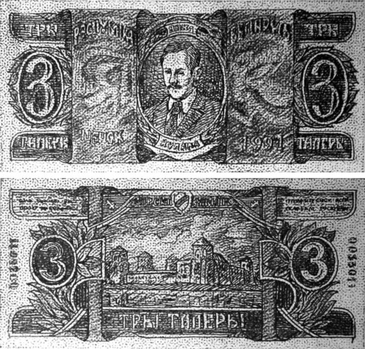 Эскиз купюры в 3 талера, выполненные Леонидом Бартловым. Публикуется впервые.