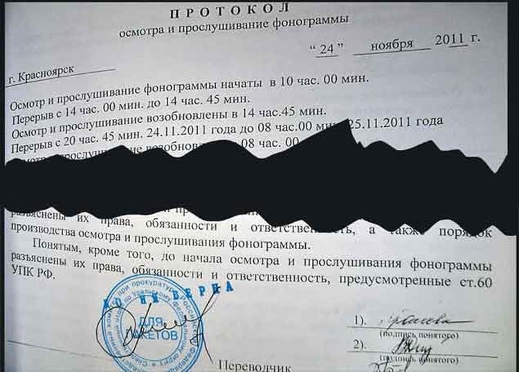 Прослушку вела ФСКН (Федеральная служба по контролю за оборотом наркотиков) по Свердловской области, теперь фонограмма приобщена к уголовному делу.