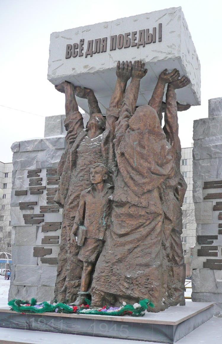 Памятник труженникам тыла