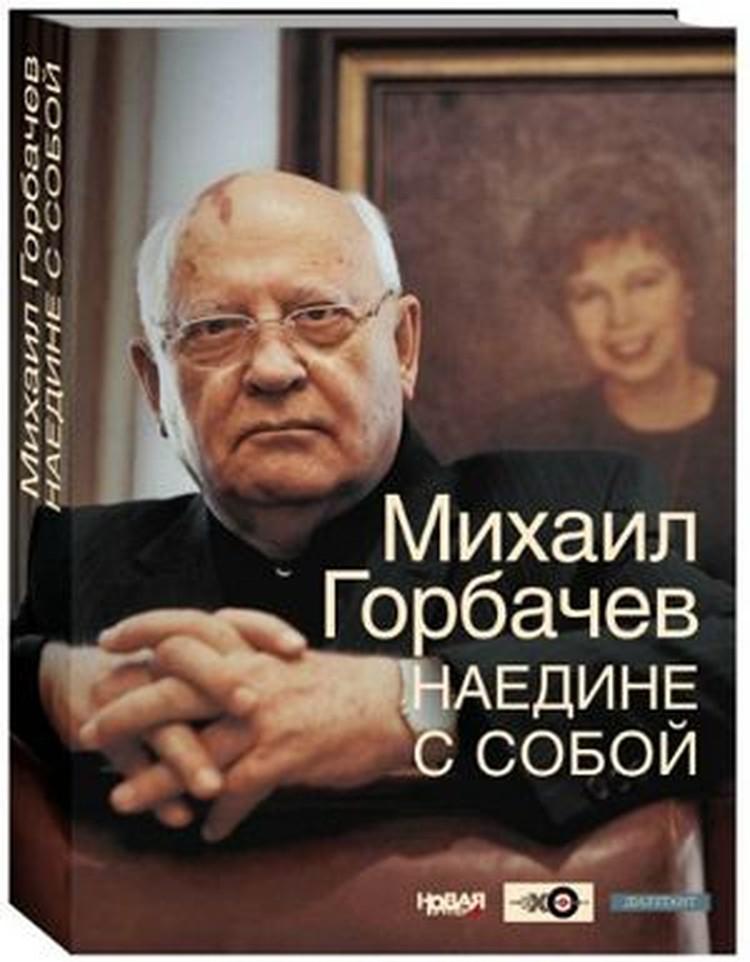 Новая книга первого и единственного Президента Советского Союза - «Наедине с собой».