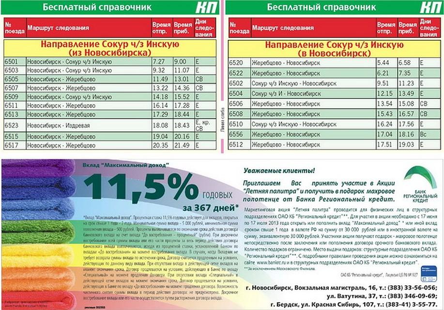 Карта проезда по маршруту Новосибирск, Новосибирск-Главный - Болотное