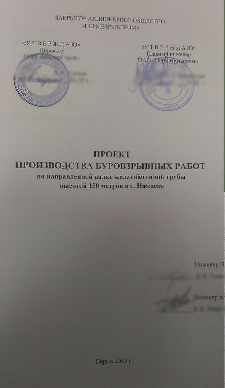 Проект производства буровзрывных работ на территории недостроенной ТЭЦ-3