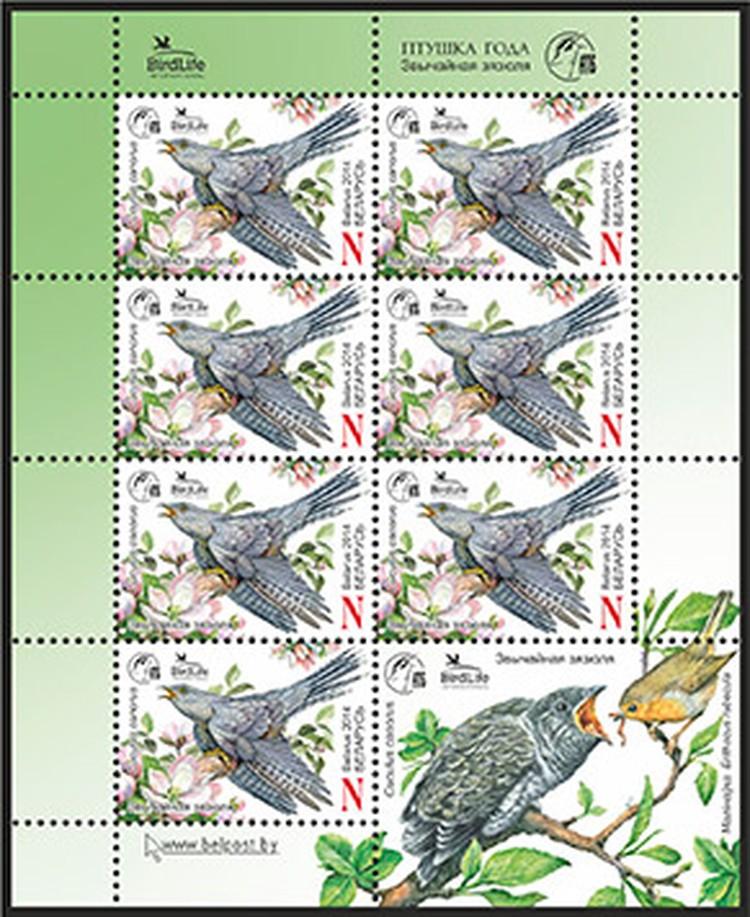 В 2014 году Министерство связи и информатизации Республики Беларусь выпустило в обращение почтовую марку «Обыкновенная кукушка» из серии «Птица года».
