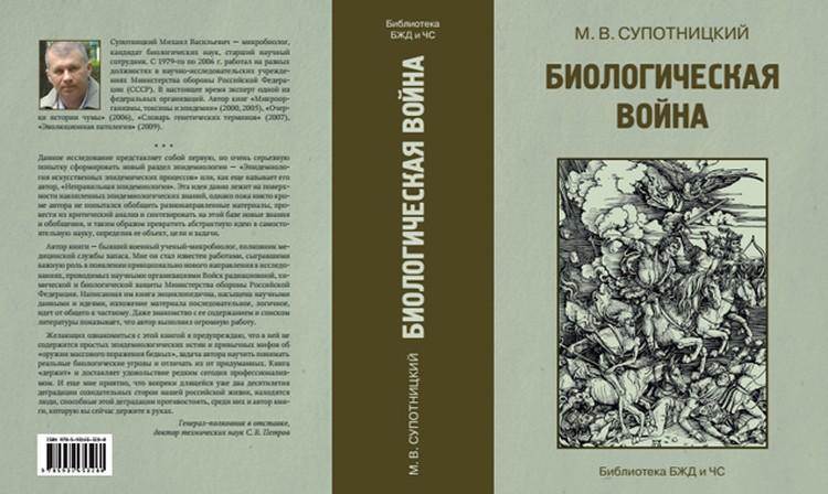 Книга Супотницкого про биологическую войну.