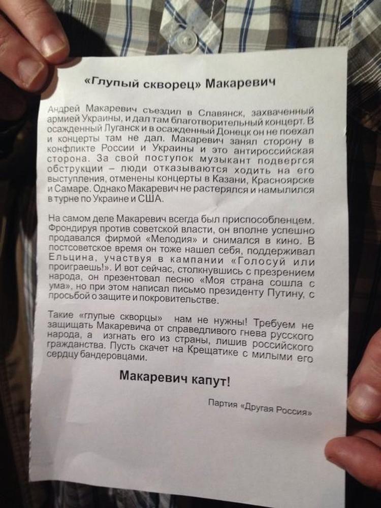 Вот такие листовки разбросали на концерте Андрей Макаревича