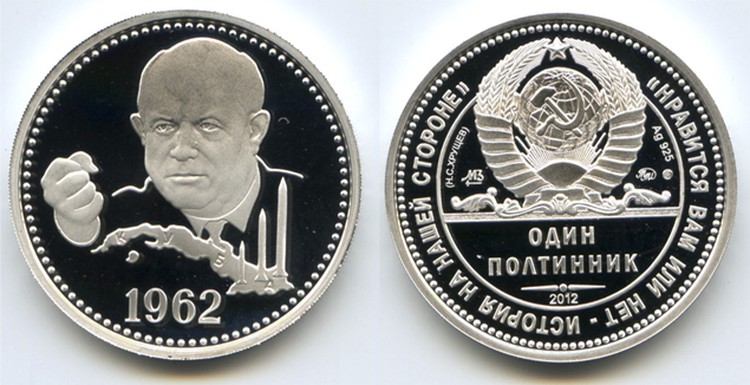 Монета, выпущенная в России к юбилею Карибского кризиса. Фото: из коллекции С.Н.Хрущева, из архива «Комсомольской правды».