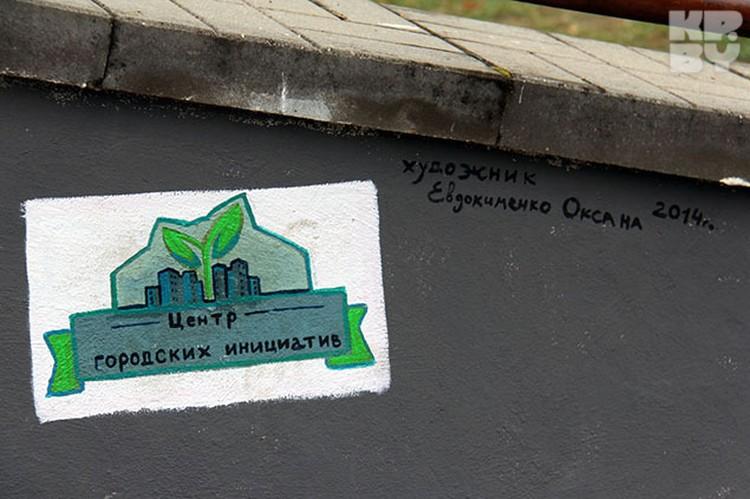 Лестницу разрисовывала член Белорусского союза художников 29-летняя Оксана Евдокименко.